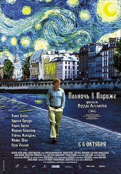 Полночь в Париже — Midnight in Paris (2011)
