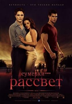 Сумерки. Сага. Рассвет: Часть 1 — The Twilight Saga: Breaking Dawn - Part 1 (2011)