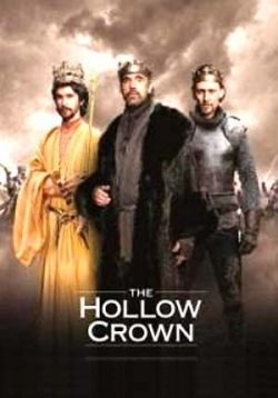Пустая корона — The Hollow Crown (2012)