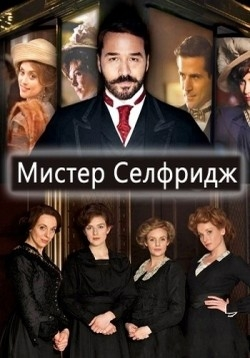 Мистер Селфридж — Mr. Selfridge (2013)