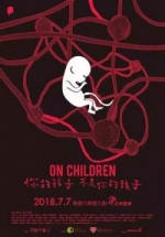 О детях — On Children (2018)
