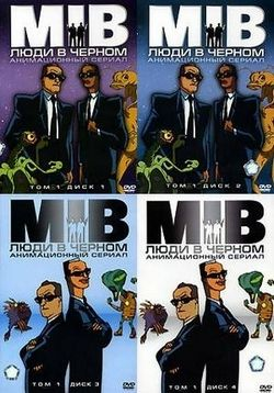 Люди в черном — Men in Black: The Series (1997-2001) 4 сезона