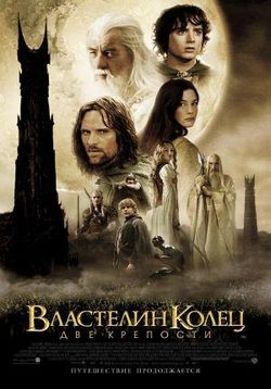 Властелин колец: Две крепости — The Lord of the Rings: The Two Towers (2002)