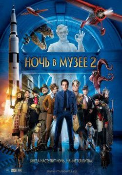 Ночь в музее 2 — Night at the Museum: Battle of the Smithsonian (2009)