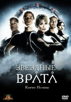 Звездные врата: Ковчег Истины — Stargate: The Ark of Truth (2008)