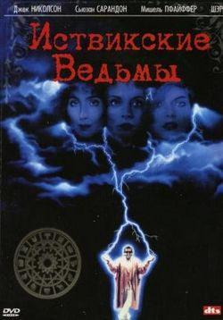 Иствикские ведьмы — The Witches of Eastwick (1987)