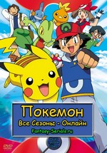 Покемон — Pokemon (Pocket Monsters) (1997-2012) 15 сезонов