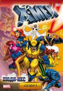 Люди Икс — X-Men: The Series (1992-1997) 5 сезонов