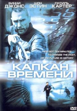Капкан времени — Slipstream (2005)