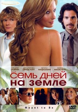 Семь дней на Земле — Meant to Be (2010)