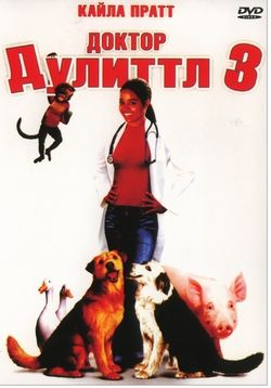 Доктор Дулиттл 3 — Dr. Dolittle 3 (2006)