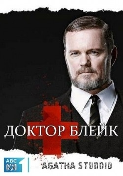 Доктор Блейк — The Doctor Blake Mysteries (2013)