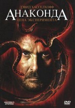 Анаконда 3: Цена эксперимента — Anaconda 3: Offspring (2008)