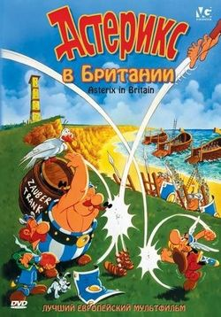 Астерикс в Британии — Asterix in Britain (1986)
