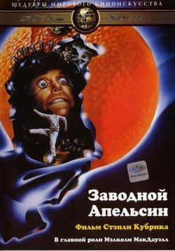 Заводной апельсин — A Clockwork Orange (1971)