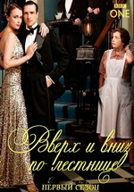 Вверх и вниз по лестнице — Upstairs Downstairs (2010-2012) 1,2 сезоны