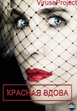 Красная вдова — Red Widow (2013)