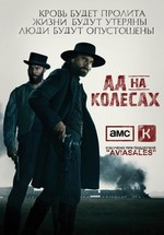 Ад на колёсах — Hell on Wheels (2011-2013) 1,2,3 сезоны