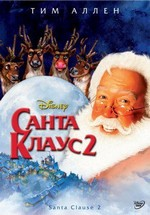 Санта Клаус 2 — The Santa Clause 2 (2002)