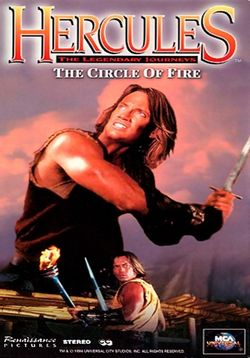 Геракл и Огненный круг — Hercules and the Circle of Fire (1994)