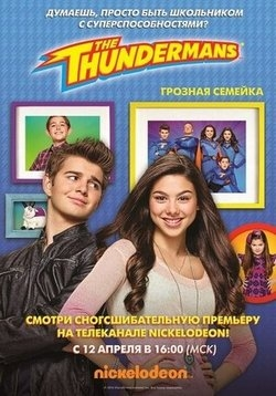 Грозная семейка — The Thundermans (2014-2017) 1,2,3,4 сезоны