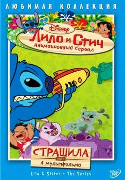 Лило и Стич — Lilo & Stitch: The Series (2003-2006) 1,2 сезоны