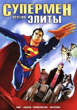 Супермен против Элиты — Superman vs. The Elite (2012)