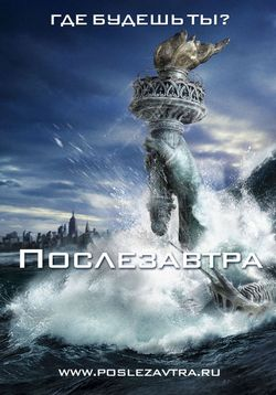 Послезавтра — The Day After Tomorrow (2004)