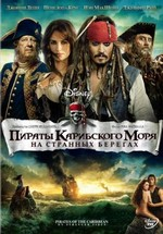 Пираты Карибского моря: На странных берегах — Pirates of the Caribbean: On Stranger Tides (2011)