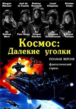 Космос: Далекие уголки — Space: Above and Beyond (1995-1996)