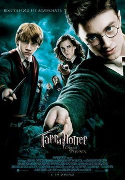Гарри Поттер и орден Феникса — Harry Potter and the Order of the Phoenix (2007)