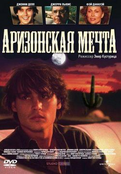 Аризонская Мечта — Arizona Dream (1993)