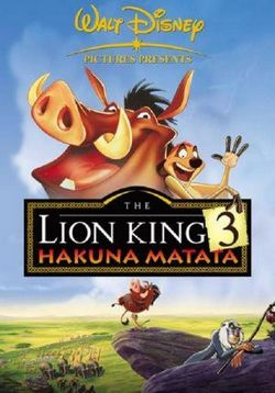 Король лев 3: Хакуна Матата — The Lion King 1 ½ (2004)