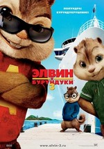 Элвин и бурундуки 3 — Alvin and the Chipmunks: Chip-Wrecked (2011) 4 июля