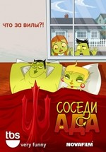 Соседи из Ада — Neighbors from Hell (2010)
