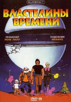 Властелины времени — Les maitres du temps (Masters of Time) (1982)