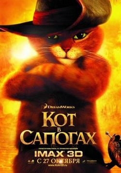 Кот в сапогах — Puss in Boots (2011)