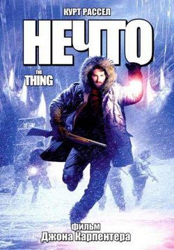Нечто — The Thing (1982)
