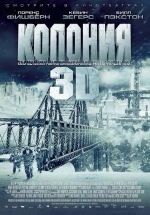 Колония — The Colony (2013)