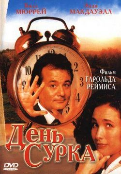 День сурка — Groundhog Day (1993)