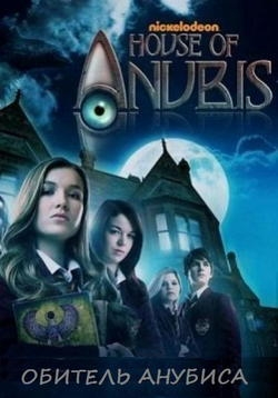 Обитель Анубиса — House of Anubis (2011-2013) 1,2,3 сезоны