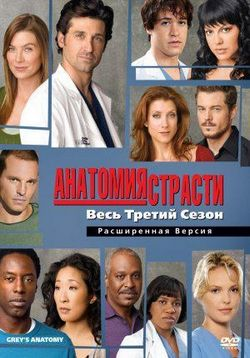 Анатомия страсти (Анатомия Грей) — Grey's Anatomy (2005-2013) 1,2,3,4,5,6,7,8,9,10 сезоны
