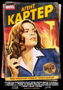 Агент Картер — One-Shot: Agent Carter (2013)