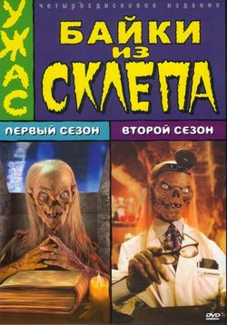 Байки из склепа — Tales from the Crypt (1989-1996) 1,2,3,4,5,6,7 сезоны