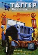 Таггер: Джип который хотел летать — Tugger: The Jeep 4x4 Who Wanted to Fly (2005)