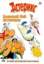 Большой бой Астерикса — Asterix and the Big Fight (1989)