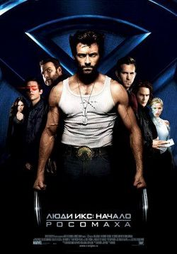 Люди Икс 4: Начало. Росомаха — X-Men Origins: Wolverine (2009)