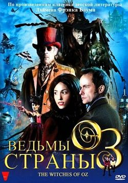 Ведьмы страны Оз — The Witches of Oz (2011)