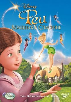 Феи: Волшебное спасение — Tinker Bell and the Great Fairy Rescue (2010)