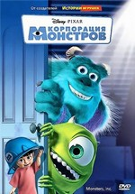 Корпорация монстров — Monsters, Inc (2001)
